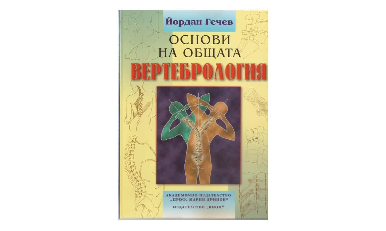 """Преиздадоха """"Основи на общата вертебрология"""" на д-р Юри Гечев"""